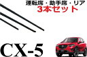 SmartCustom CX-5 KE系 専用ワイパー 替えゴム MAZDA純正互換品 フロント2本 リア1本 合計3本 セット 運転席 助手席 リア サイズ KEEFW KEEAW KE2FW KE2AW KE5AW
