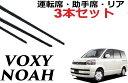 SmartCustom VOXY NOAH 60系 専用ワイパー 替えゴム トヨタ 純正互換品 3本入りセット 運転席 助手席 リア サイズ ヴォクシー ボクシー ノア