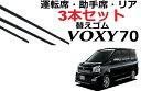 SmartCustom VOXY NOAH 70系 適合 サイズ ワイパー 替えゴム トヨタ 純正互換品 3本入りセット 運転席 助手席 リア ヴォクシー ノア ボクシー 専用 サイズ ラバー