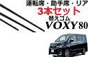 SmartCustom VOXY NOAH 80系 専用ワイパー 替えゴム トヨタ 純正互換品 3本入りセット 運転席 助手席 リア ヴォクシー ノア ボクシー サイズ ラバー
