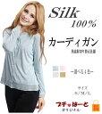 【メール便送料無料】【Silk100%】レディース 異素材切替カーディガン シルクインナー