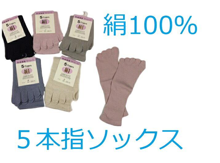 【限定価格】シルク100% ソックス(5本指)[...の商品画像