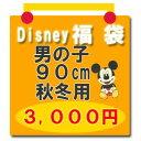 福袋 ディズニーベビー・子供服 Disneyサイズ:90【福袋】男の子用 ディズニーミッキー ミッキーマウスほか福袋(レターパック不可)