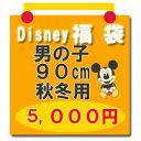福袋 ディズニーベビー・子供服 Disneyサイズ:90【福袋】男の子用 ディズニーミッキー ミッキーマウスほか 福袋(レターパック不可)