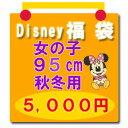 福袋 ディズニーベビー・子供服 Disneyサイズ:95【福袋】女の子用 ディズニーミニー ミニーマウスほか 福袋(レターパック不可)