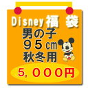 福袋 ディズニーベビー・子供服 Disneyサイズ:95【福袋】男の子用 ディズニーミッキー ミッキーマウス他 福袋(レターパック不可)
