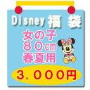 ディズニー 子供服80 福袋 ディズニーベビー 子供服 Disney サイズ:80【福袋】女の子用 ディズニー ミニーマウス他 福袋 3,000円