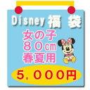 ディズニー 子供服80 福袋 ディズニーベビー 子供服 Disney サイズ:80【福袋】女の子用 ディズニー ミニーマウス他 福袋 5,000円
