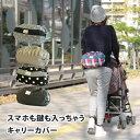 抱っこ紐 収納カバー キャリーカバー キャリーシェル バッグ 収納 ファムベリー【日本