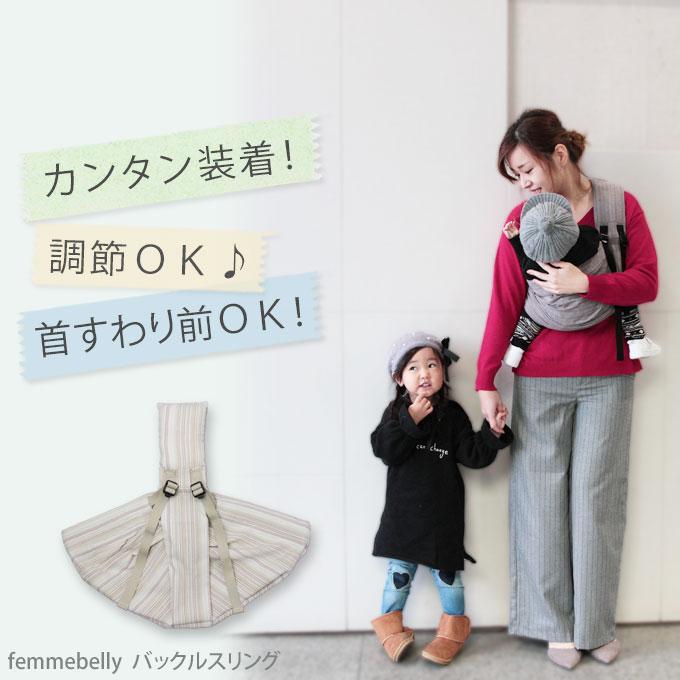 スリング抱っこひも新生児しじら織り抱っこ紐サイズ調節可能バックルタイプベビースリングベビーキャリーネ