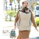 【アウトレットのため返品・交換・ラッピング不可】◎日本製◎冷たい風もへっちゃら☆抱っこ紐でおんぶの時