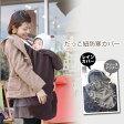 ショッピングママ 【送料無料】◎日本製◎1年中使える抱っこ紐用あったか 防寒カバー2枚セット 寒い冬も雨の日も使える♪レインコート メール便不可 ベビーケープ ママコート フリースダッカー エルゴノミックのキャリーにも