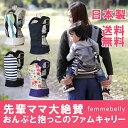 【日本製】★肩がめちゃ楽おんぶ紐★肩こりに悩んだママが考案♪夏はメッシュ、冬もファーで暖か♪抱っこも