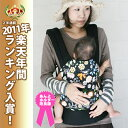 [free shipping] [product made in Japan] both the piggyback string  piggyback that a mom troubled with stiff shoulder made and the cuddle are OK!A piggyback string baby carrier baby carry 2011 optimism annual ranking winning prize!  [email service impossibility] [tomorrow easy correspondence]