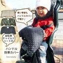 【日本製】これでもう手袋を落とさない☆暖かハンドル防寒カバー(自転車チャイルドシート用)寒い冬の自転車での送迎でもハンドル防寒カバーでベビーの手も暖かです。  ...
