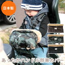 自転車 チャイルドシート ハンドル防寒カバー 子供乗せ用 前・後ろ共用 暖か 防寒 かわいい ボア ベビーカー 寒い冬の自転車での送迎でもハンドル防寒カバーでベビーの手も暖かです♪ 1点ならネコポス発送OK [M便 9/10] hac