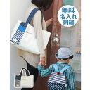 無料お名前刺繍♪マザーズバッグ、お買い物バッグ、ランドリーバッグなどママが毎日使いたくなるトートバッグです。無料名入れ ママバッグ、マザーズバッグ、お買い物バッ...