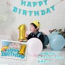 一升餅 1歳誕生日 飾り付け バースデーパーティ6点セット ...