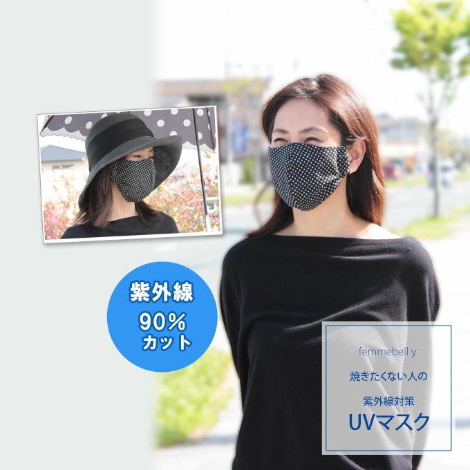 塗らない顔のUV対策 UVカットマスク シミがで...の商品画像