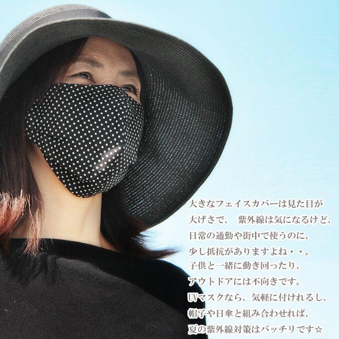 塗らない顔のUV対策 UVカットマスク シミが...の紹介画像2