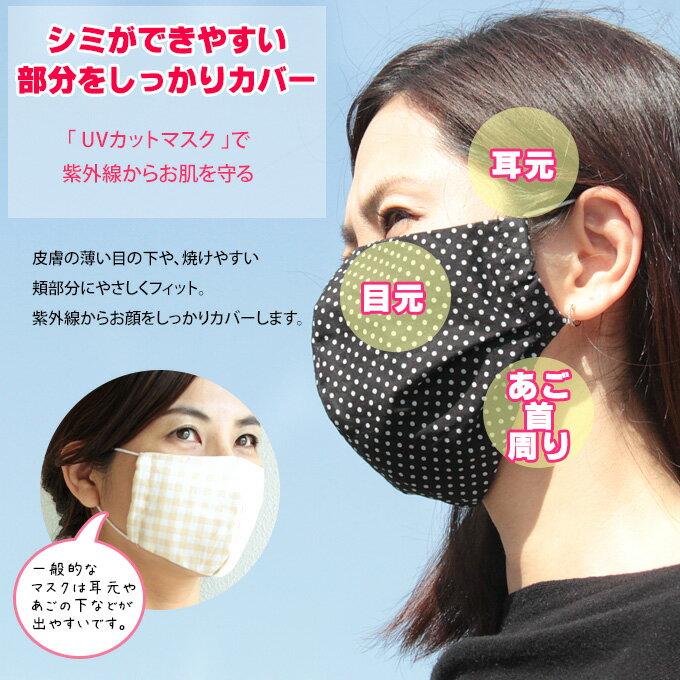 塗らない顔のUV対策 UVカットマスク シミが...の紹介画像3