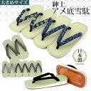【送料無料】 日本製 国産 アメ底 タタミ い草 雪駄 大きい 草履 メンズ 紳士 和装 お祭り 浴