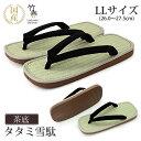 【送料無料】 日本製 雪駄 草履 タタミ イグサ メンズ レディース SETTA 薄底 和装 履