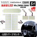 ノア ヴォクシー エスクァイア 80系 LED ルームランプ セット TOYOTA NOAH VOXY ESQUIRE ZWR80 ZRR80 専用設計 高輝度 室内灯 明るい ライト ランプ SMD3チップ ホワイト 車検対応 5点セット送料無料