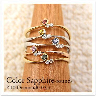 K10 カラーサファイヤリング/ダイヤモンド0.02ct 華奢 シンプル 9月誕生石【特別価格】【数量限定】【メール便送料無料】