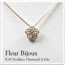 楽天petite TeTeK18 ダイヤモンド0.10ctネックレス 18金 ネックレス ダイヤモンド モチーフ フラワー ホワイトゴールド・ピンクゴールド・イエローゴールドサクラ 桜 プレゼント ギフト 自分へのご褒美に