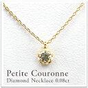 楽天petite TeTeK18 ダイヤモンド0.08ctネックレス 18金ダイヤモンド 一粒ダイヤ 定番ダイヤ ギフト プレゼント 激安 ミル ホワイトゴールド・ピンクゴールド・イエローゴールド  自分へのご褒美に