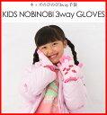 ショッピング日本製 \メール便で送料無料/伸びがあってボリューム感と肌触りの良い手袋です、通常5指の手袋と指切りの手袋の2重構造、使い方色々!/あったか/かわいい/日本製/手ぶくろ/キッズ/いちご/うさぎ/雪/さくらんぼ/子供用/2WAY <指なし手袋 てぶくろ 二重 女の子> 日本製 2017
