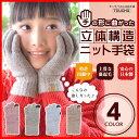 ショッピングfit レディース 立体構造であったかフィット♪シンプルニット手袋 無地 スマホ対応 2016日本製 全4色<手袋 スマートフォン対応>