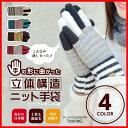 ショッピングfit レディース 立体構造であったかフィット♪カジュアルボーダ柄手袋 スマホ対応 日本製 全3色 2016日本製<手袋 スマートフォン対応 防寒>
