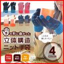ショッピングツリー レディース 立体構造であったかフィット♪ノルディック・ツリー柄手袋 スマホ対応 日本製 全4色<手袋 てぶくろ かわいい スマートフォン対応 可愛い> 2016日本製