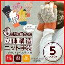 ショッピングfit レディース 立体構造であったかフィット♪レトロ三角柄手袋 スマホ対応 日本製 全5色<手袋 てぶくろ かわいい スマートフォン対応 可愛い> 2016日本製