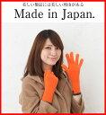 ショッピングもこもこ \送料無料/カシミヤのような風合いのプレミアシュークリームを使用した無地のカラーバリエーション手袋 スマホ対応!カシミア調/ふんわり/モコモコ/スマートフォン/スマホ/タッチパネル/レディース/婦人/女性 <手袋 スマホ手袋 レディース手袋 手袋 冬> 日本製