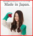 ショッピングカラー \メール便で送料無料/高度な技術が生み出すワニモチーフミトン手袋日本製!/ワニ/動物/ミトン/送料無料/日本製/高品質/キャラクター/レディース/婦人/女性/ティーンズ <手袋 てぶくろ アニマル レディース手袋> 日本製 2017