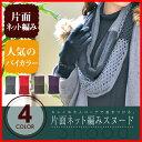 ショッピングネックウォーマー あったか防寒スヌード ネット編み 全4色<ネックウォーマー>