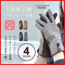 ショッピングジャージ レディース 千鳥格子柄コンビジャージー手袋 スマホ対応 全2色 <手袋 スマートフォン対応 レディース手袋>