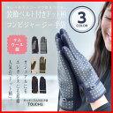 ショッピングジャージ レディース ベルト付きドット柄コンビジャージ手袋 スマホ対応 全3色 <手袋 スマートフォン対応 レディース手袋>