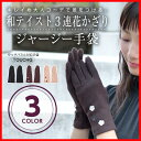 ショッピングジャージ 3連花飾りの和テイストのジャージー手袋 全4色<レディース レディース手袋>