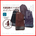 ショッピング新作 メンズ 革調装飾カフス付きラムウール混手袋 全4色<メンズ手袋 ビジネス 暖かい 防寒 秋冬>