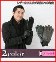 ショッピングインナー \メール便で送料無料/手の平に天然革を使用したレザー手袋、ニットカフスとインナーはヒーター加工で暖かさ抜群!/メンズ/紳士/タッチパネル/革/レザー/カジュアル/Mサイズ・Lサイズ <メンズ手袋 スマートフォン対応 スマホ手袋 暖かい 防寒 秋冬>