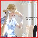 ショッピング材 アームカバー UV手袋 <送料無料 レディース UVカット手袋 スマホ ショート ドライブ グローブ 内側メッシュ UV対策 紫外線対策 アームカバー 日焼け防止 日焼け対策 夏用>