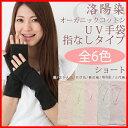 アームカバー UV手袋 <送料無料 指なし手袋 レディース UVカット手袋 スマホ オーガニックコットン ショート 指切り 指なし 綿 紫外線 日焼け防止 日焼け対策 プレゼント>