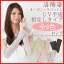 ショッピング手袋 アームカバー UV手袋 <送料無料 レディース ロング 腕カバー UVカット手袋 スマホ オーガニックコットン 指切り 指なし手袋 綿 UV対策 紫外線対策 アームカバー 日焼け防止 日焼け対策 プレゼント 綿>