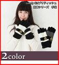 ショッピングさい \メール便で送料無料/GlovesDEPOオリジナルのLoveryGirlシリーズに英国紋章バリエーションの手袋が登場!他の英国紋章シリーズと組み合わせてご購入下さい/セット/単品/バリエーション/手袋/手ぶくろ/ネックウォーマー/ニット/帽子 <手袋 レディース あったか>