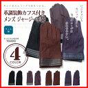 ショッピングビジネス メンズ 革調装飾カフス付きウール混手袋 全4色<メンズ手袋 ビジネス 暖かい 防寒 秋冬>
