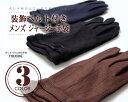 ショッピングベルト メンズ 装飾ベルト付きジャージー手袋 全3色 スマホ対応<メンズ手袋 暖かい 防寒 秋冬>